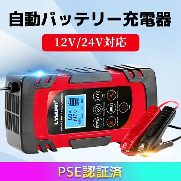 バッテリー充電器8A全自動スマートチャージャー12V/24V対応バッテリー診断機能付維持充電(トリクル充電)方式AGM/GEL車