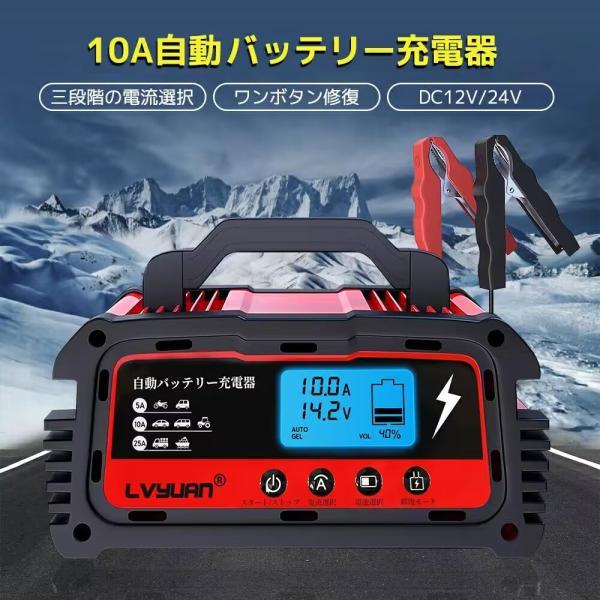 自動バッテリー充電器12A全自動スマートチャージャー12V/24V対応バッテリー診断機能付維持充電(トリクル充電)方式AGM/G