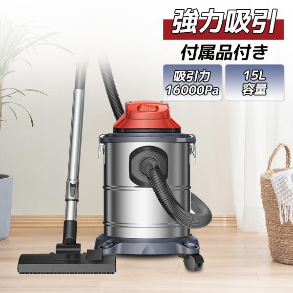 業務用掃除機15L1000W集塵機超強吸引力乾湿吹く三用集じん機家庭用軽量防音型乾湿両用大容量騒音レベル73.5db消音器付LV