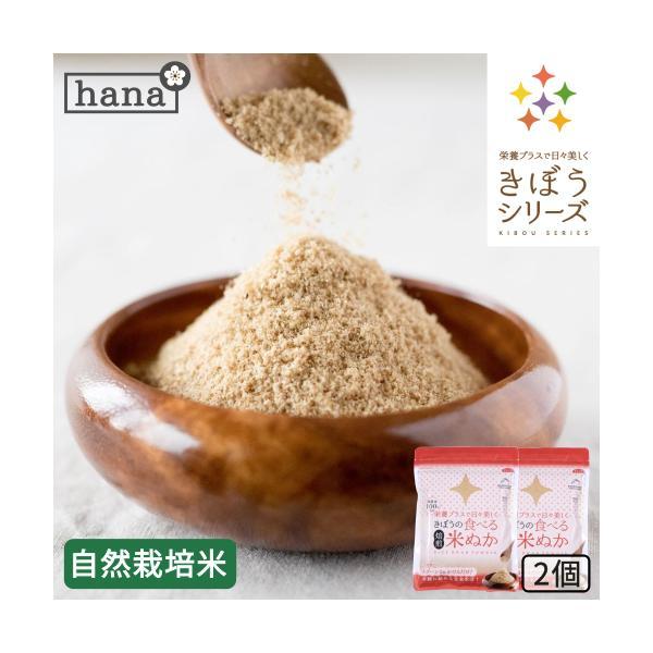 無農薬 自然栽培 きぼうの食べる米ぬか200g(100g×2個) 炒りぬか・米麹入り・食べる米ぬか