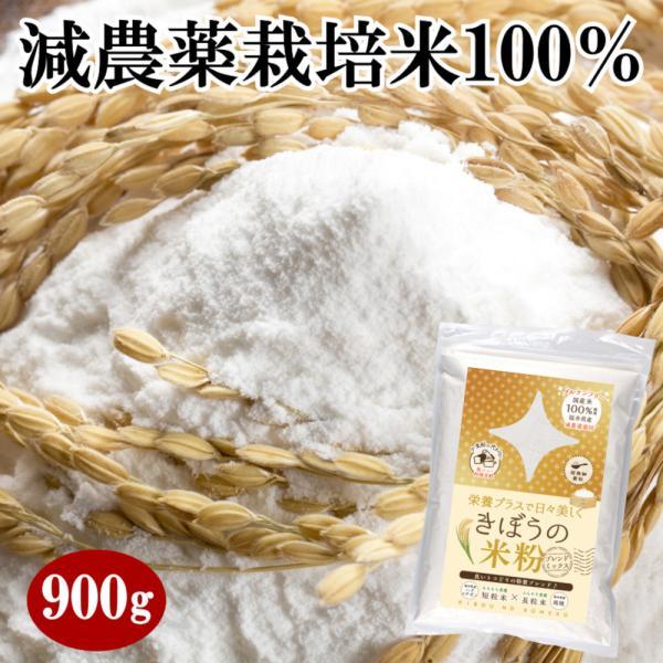 きぼうの米粉 900g 食パン用 料理用 福井県産 減農薬栽培米使用 短粒種と長粒種のブレンドミックス 吸水量低い 超微粉 国産 無添加 米粉パン グルテンフリー