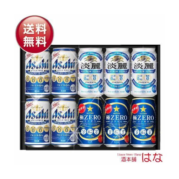 敬老の日 2021 ビール ギフト プレゼント プリン体ゼロ・糖質ゼロ ビール ギフトセットビール アサヒ キリン サッポロ gift お酒  ビール