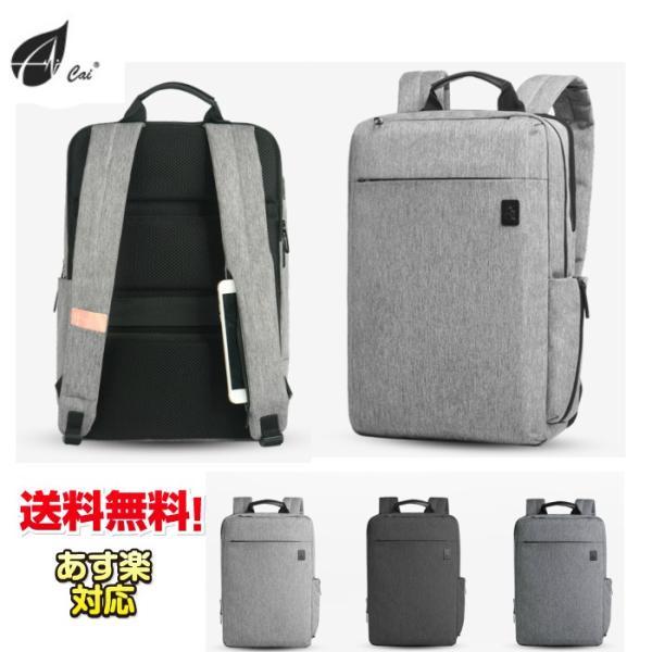 リュックサックビジネスリュックCAI(カイ)リュックメンズPCバッグバックパック通勤リュック通学旅行リュックビジネスp7331