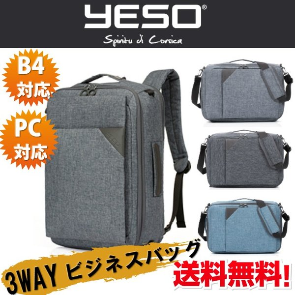 ビジネスバッグ 3way  YESO  ビジネスリュック メンズ  手提げ・ショルダー・リュックの3WAY A4 パソコンバッグ  仕事用 ビジネスリュック 大容量 【送料無料】