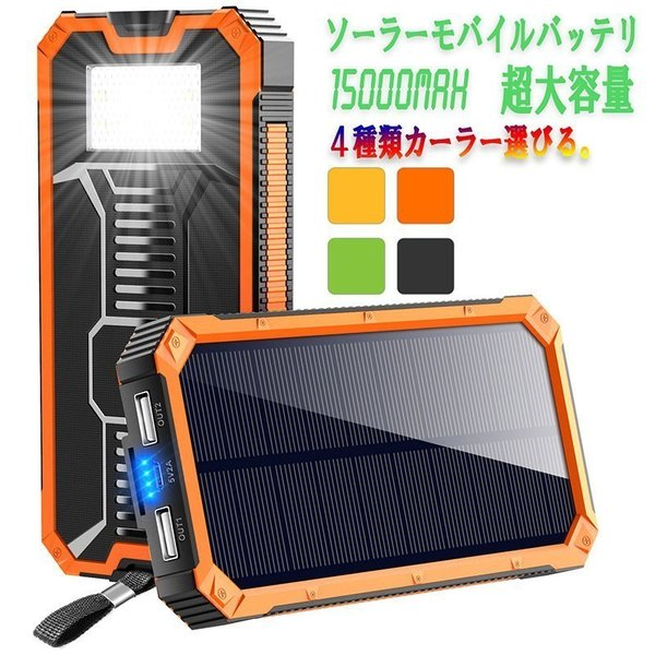 モバイルバッテリーソーラーモバイルバッテリー15000mAh大容量ソーラーチャージャー充電器2USB出力ポート災害旅行iPhon