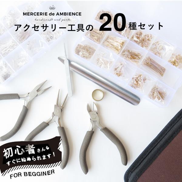 アクセサリーパーツと工具の20種セットハンドメイド DIY 基礎金具 材料 素材 初心者 スタータセット メール便対応|m-ambience