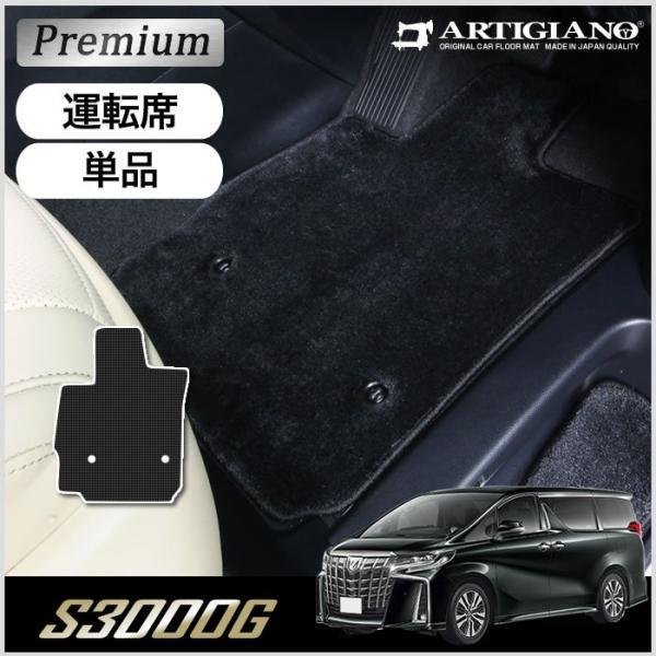 トヨタ 30系アルファード 運転席用マット H27年1月〜  S3000Gシリーズ|m-artigiano2