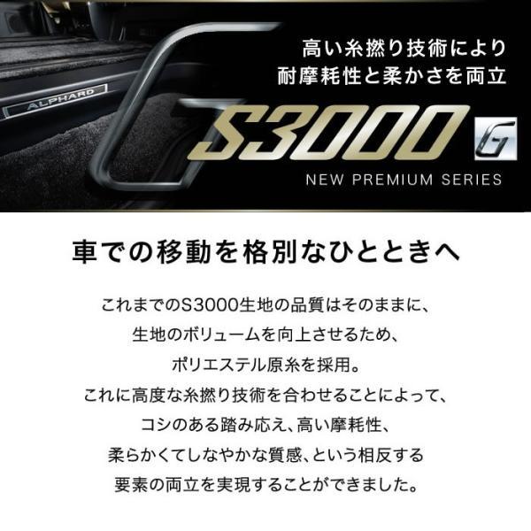トヨタ 30系アルファード 運転席用マット H27年1月〜  S3000Gシリーズ|m-artigiano2|02