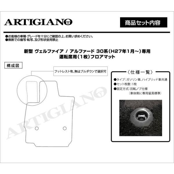 トヨタ 30系アルファード 運転席用マット H27年1月〜  S3000Gシリーズ|m-artigiano2|14