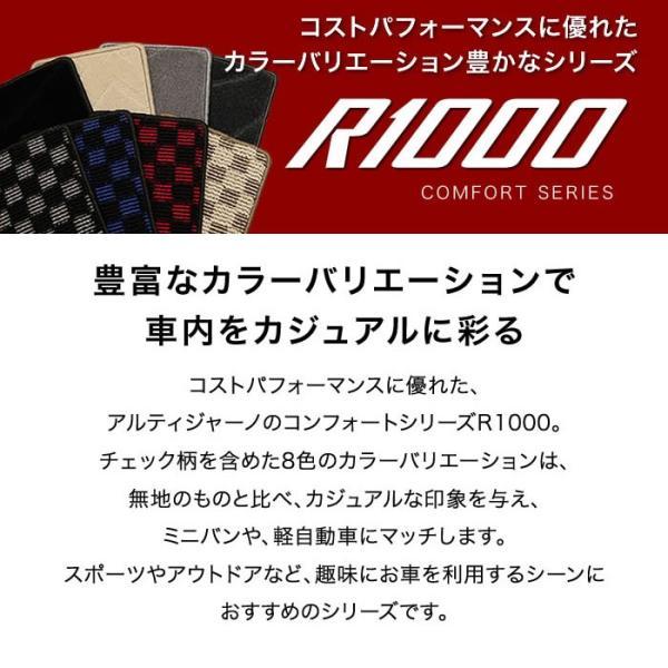 トヨタ カローラ アクシオ 160系 ガソリン/ハイブリッド フロアマット  H24年5月〜 R1000 m-artigiano 02
