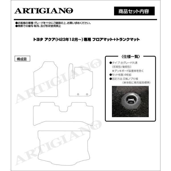アクア ( AQUA ) フロアマット+トランクマット(ラゲッジマット) NHP10 (H23年12月〜) 前期 / 後期対応  R1000|m-artigiano|13