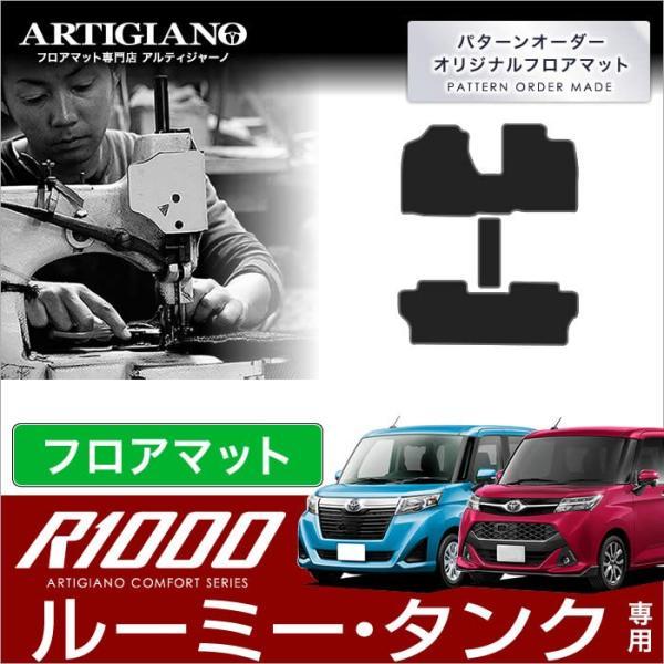 アルティジャーノオリジナルのトヨタ タンク/ルーミー フロアマット♪工夫を凝らした商品となってます!