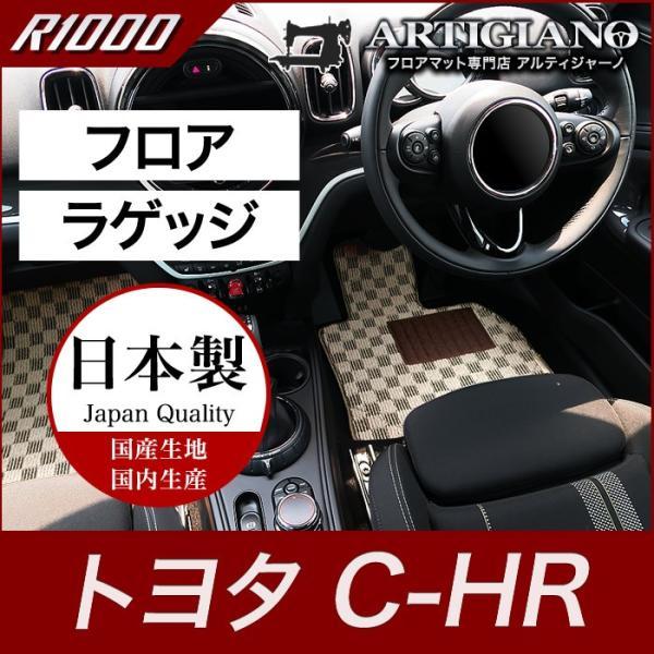 トヨタ C-HR フロアマット ガソリン車 ハイブリット車対応