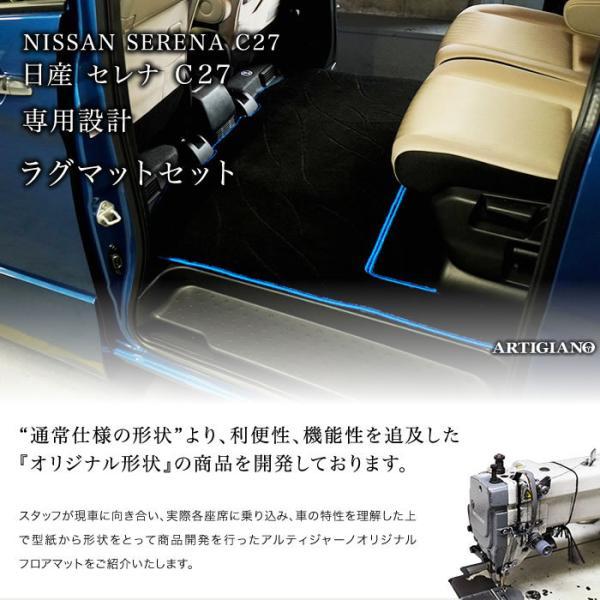 日産 セレナ C27 セカンドラグマット Mサイズ ('16年8月〜)※全車共通 超ロングスライド対応  R1000|m-artigiano|02