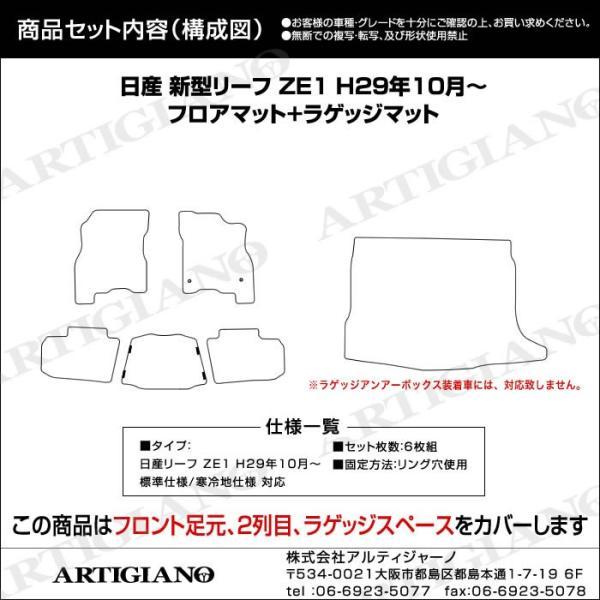 日産 新型リーフ ZE1 フロアマット ラゲッジマット(トランクマット) H29年10月〜  R1000|m-artigiano|16