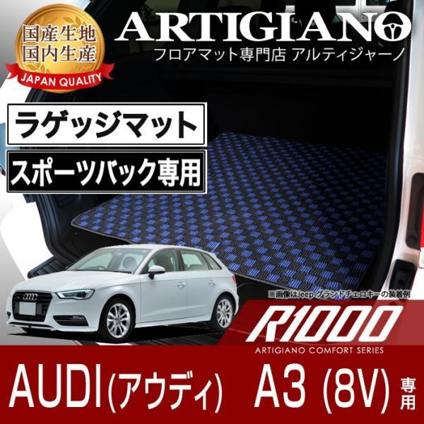 アウディ A3 アウトバック 8V ラゲッジマット H25年9月〜 R1000シリーズ m-artigiano
