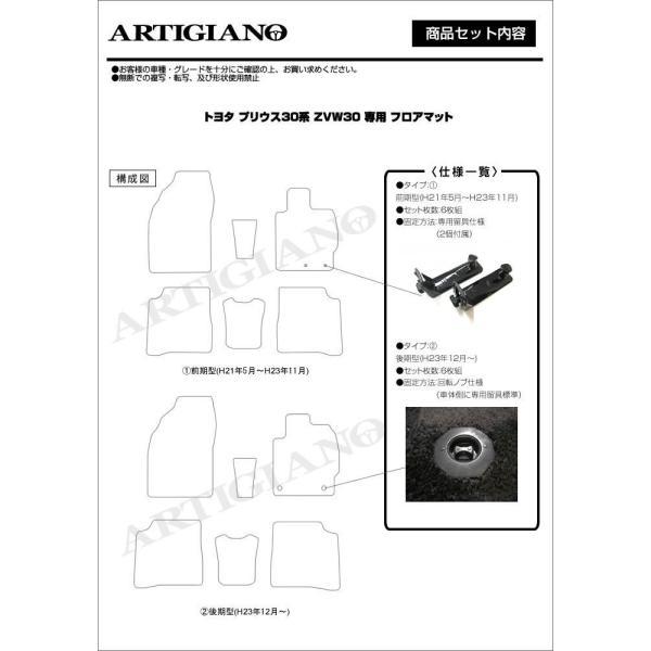 トヨタ プリウス 30系 フロアマット H21年5月〜 C2000|m-artigiano|08