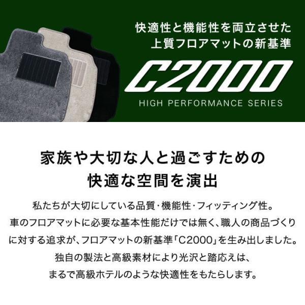 トヨタ プリウス 50系 フロント用フロアマット H27年12月〜  C2000シリーズ|m-artigiano|08
