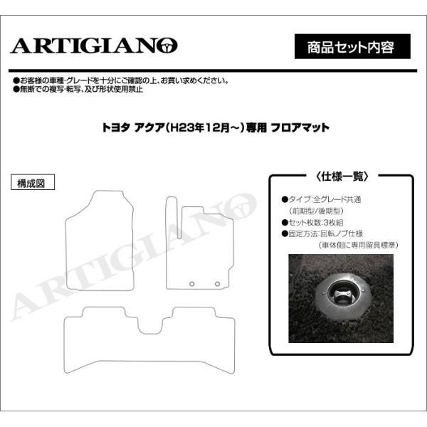アクア ( AQUA ) フロアマット NHP10 (H23年12月〜) 前期/後期対応  C2000|m-artigiano|12