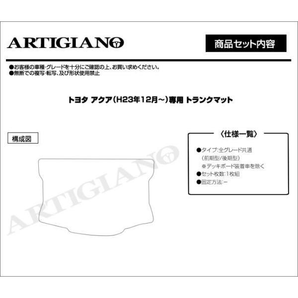 アクア ( AQUA ) トランクマット(ラゲッジマット) NHP10 (H23年12月〜) 前期 / 後期対応  C2000|m-artigiano|10