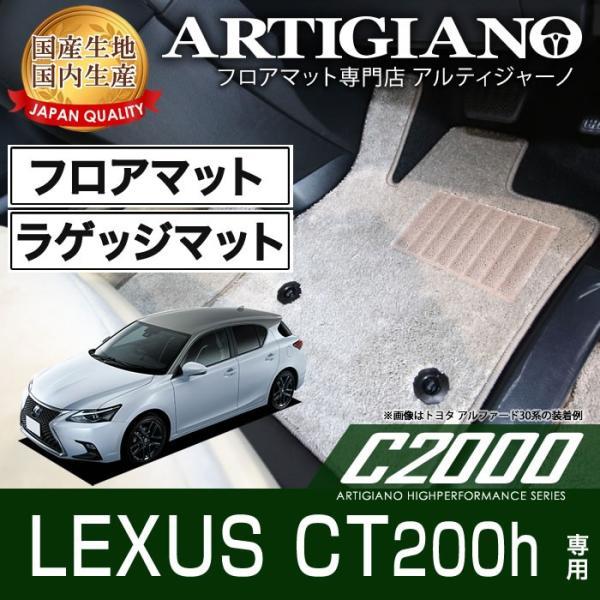 レクサス CT200h フロアマット トランクマットセット|m-artigiano