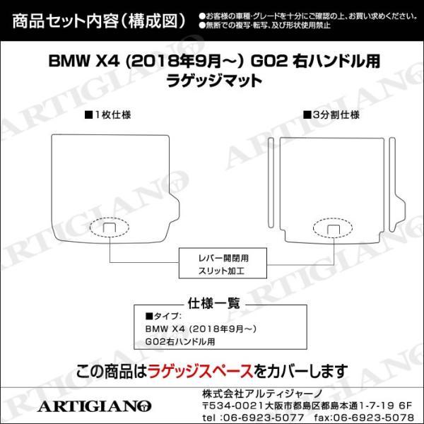 BMW X4 ラゲッジマット(トランクマット) G02 2018年9月〜|m-artigiano|13