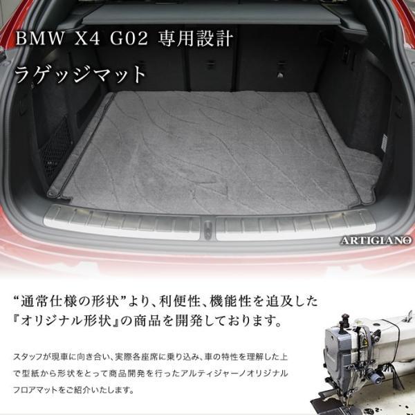 BMW X4 ラゲッジマット(トランクマット) G02 2018年9月〜|m-artigiano|09