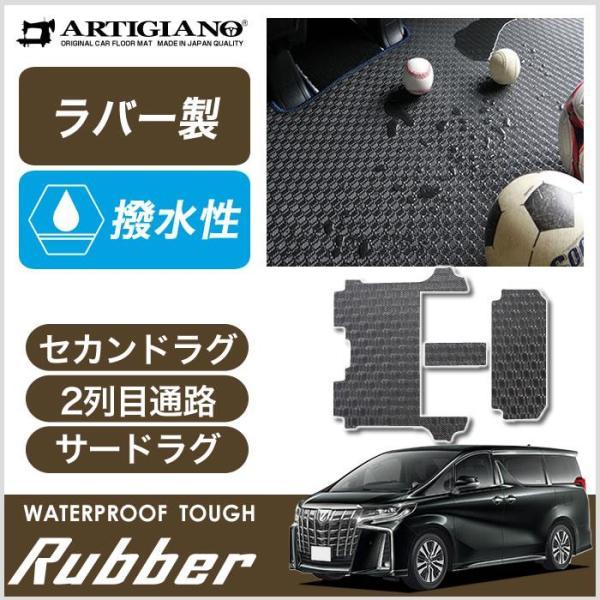 車のマット専門店アルティジャーノ_5040108015