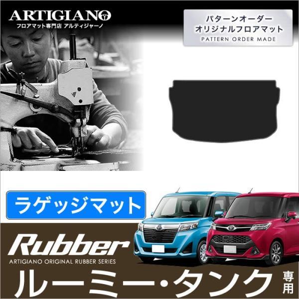 トヨタ タンク/ルーミー のラゲッジマットの単品商品をご用意しております!