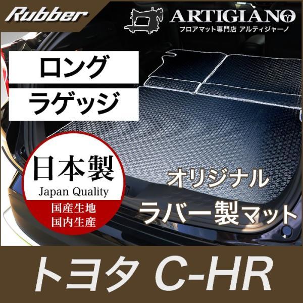 トヨタ C-HR ハイブリッド/ガソリン 対応 ロングラゲッジマット(トランクマット) 3枚組