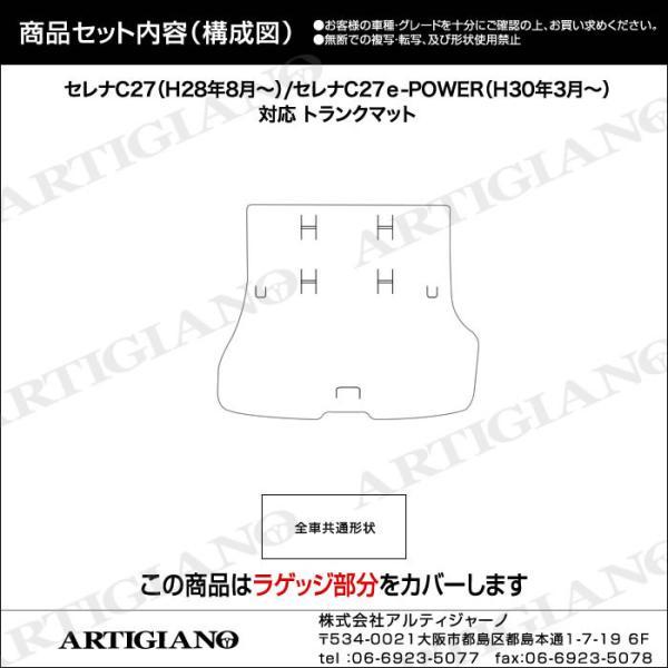 日産 セレナ C27 トランクマット(ラゲッジマット) 1枚 ('16年8月〜)※全車共通 超ロングスライド対応  防水ラバー製|m-artigiano|04