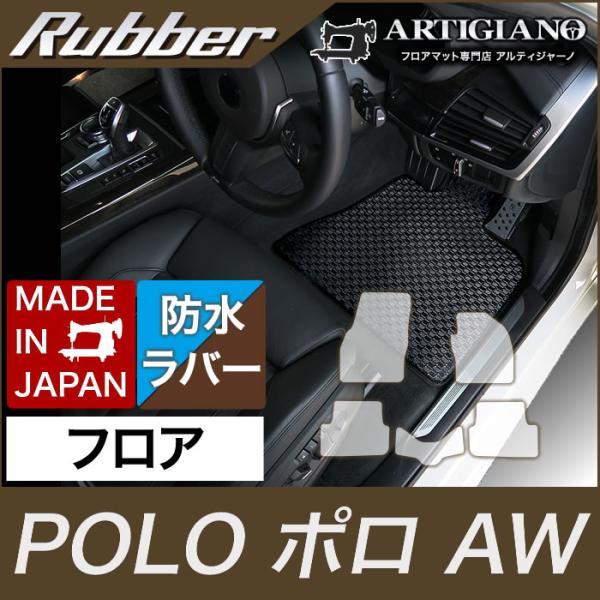 フォルクスワーゲン ポロ フロアマット AW系 2018年3月〜 防水ラバー製|m-artigiano