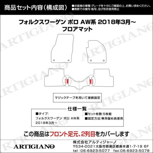 フォルクスワーゲン ポロ フロアマット AW系 2018年3月〜 防水ラバー製|m-artigiano|14