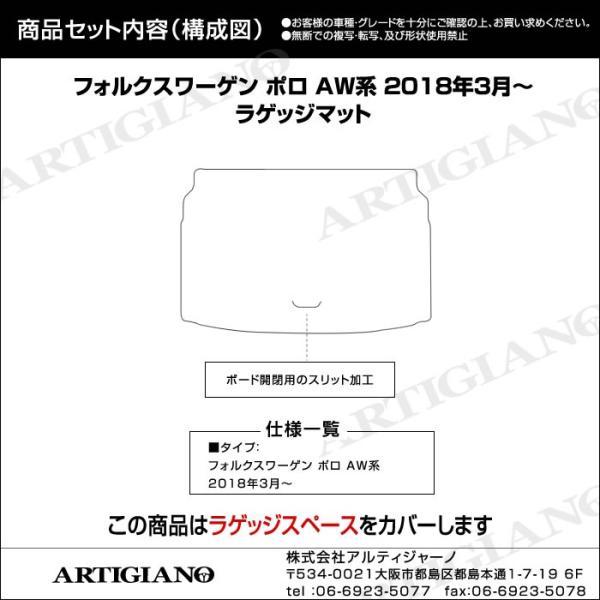 フォルクスワーゲン ポロ ラゲッジマット AW系 2018年3月〜 トランクマット 防水ラバー製 m-artigiano 11