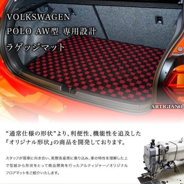 フォルクスワーゲン ポロ ラゲッジマット AW系 2018年3月〜 トランクマット 防水ラバー製 m-artigiano 08