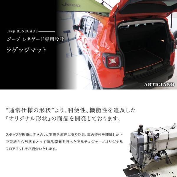 ジープ レネゲード ラゲッジマット(トランクマット) JEEP (2015年9月〜) 防水ラバー製|m-artigiano|05