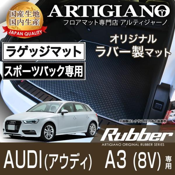 アウディ A3 アウトバック 8V ラゲッジマット H25年9月〜 ラバーシリーズ|m-artigiano