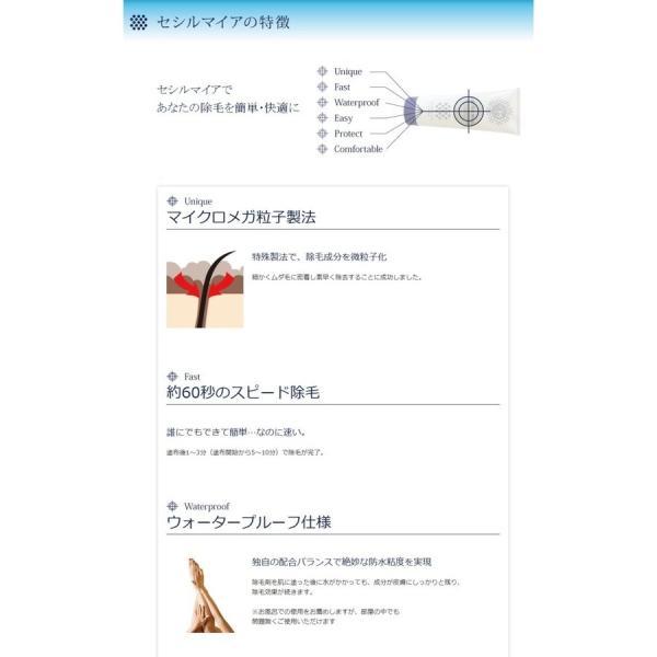 セシルマイア インバスリムーバー 200g m-choku 03