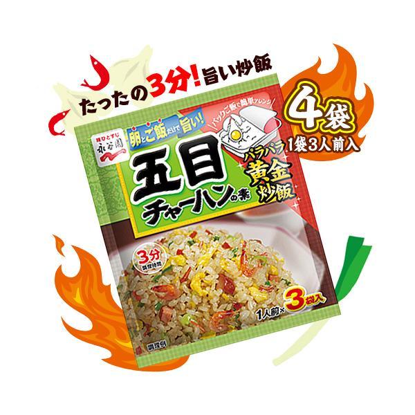 永谷園 五目チャーハンの素 4袋(1袋3人前入) 料理 中華 調味料 ポイント消化 送料無料 お試し