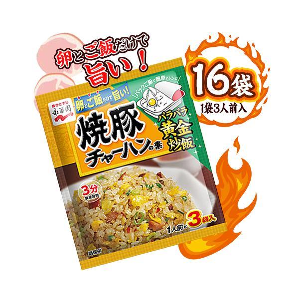 永谷園 焼豚チャーハンの素 16袋(1袋3人前入) 料理 中華 調味料 ポイント消化 送料無料 お試し