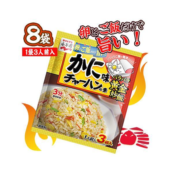 永谷園 かに味チャーハンの素 8袋(1袋3人前入) 料理 中華 調味料 ポイント消化 送料無料 お試し