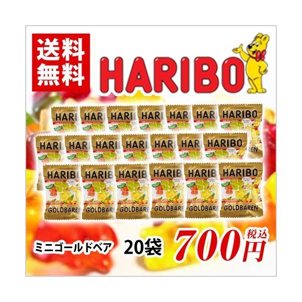ハリボー ミニ ゴールドベア HARIBO  20個 グミ ポイント消化 送料無料 お試し バラ売り