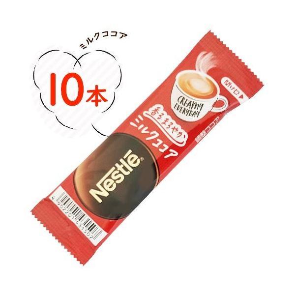 ネスレ 香るまろやか ミルクココア 10本 ポイント消化 バラ売り 送料無料 お試し ココア Nestle