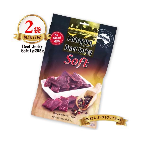 マリアー二 MARIANI ビーフジャーキー ソフト 2袋 (1袋 255g) ポイント消化 送料無料 低脂肪 オージービーフ100% おつまみ お菓子