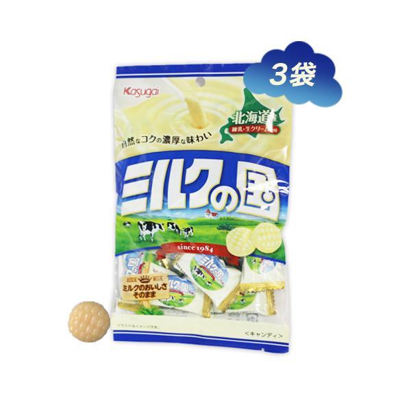 ミルクの国 春日井製菓 3袋 ポイント消化 送料無料 飴 アメ キャンディー 濃厚 北海道産練乳・生クリーム みるくキャンディ