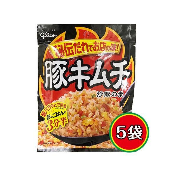 グリコ 豚キムチ 炒飯の素 5袋 ポイント消化 送料無料 お試し 料理 チャーハン