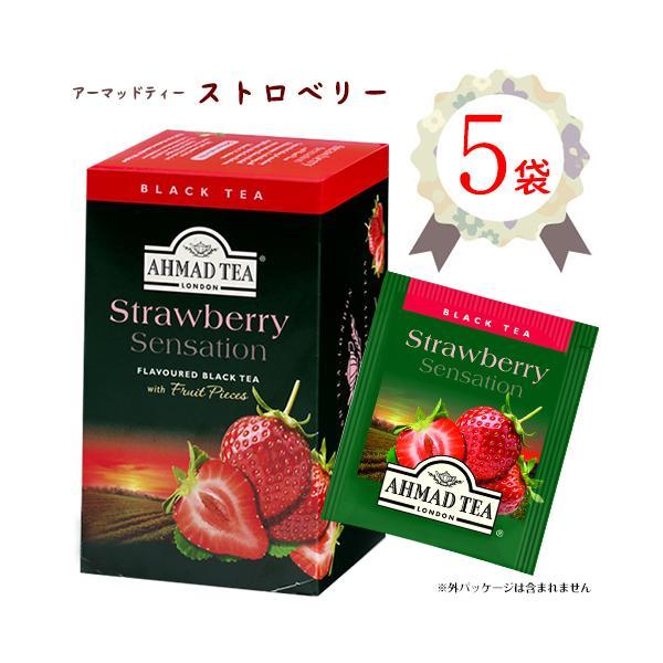 アーマッドティー 【ストロベリー】 5袋 ポイント消化 バラ売り 送料無料 お試し 紅茶 いちご おもてなし フルーツフレーバー AHMAD TEA