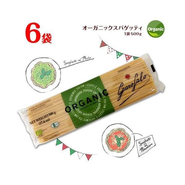 ガロファロ オーガニック スパゲッティ 6袋(1袋500g)  ポイント消化 送料無料 お試し バラ売り パスタ スパゲティ イタリア 1.9mm 本格パスタ