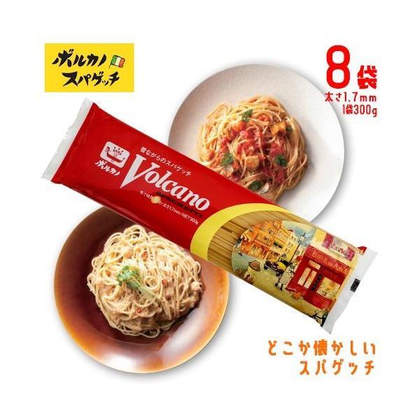 ボルカノ 昔ながらのスパゲッチ 8袋(1袋300g)  ポイント消化 送料無料 お試し バラ売り 1.7mm パスタ スパゲティ スパゲッティ 国産 懐かしの味