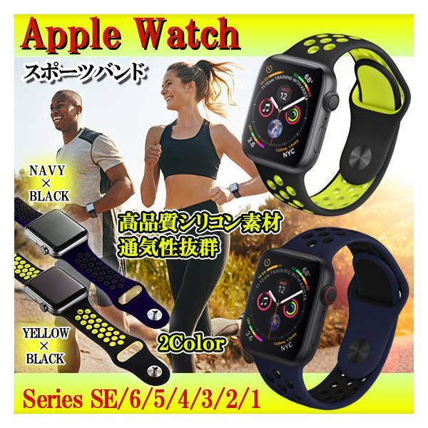 アップルウォッチバンドスマートウォッチスポーツウォッチランニングウォッチベルトAppleWatchSE654321